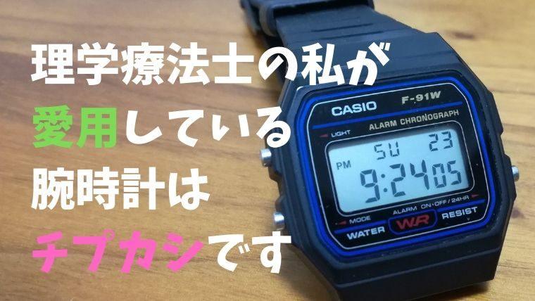 カシオ F91W